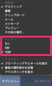 Mac スクリーンショット 設定 タイマー