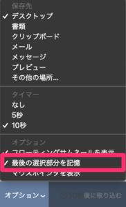 Mac スクリーンショット 設定 最後の選択部分を記憶