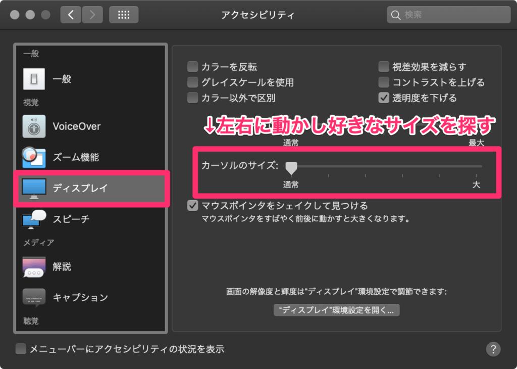 Mac システム環境設定 アクセシビリティ ディスプレイ カーソルのサイズ