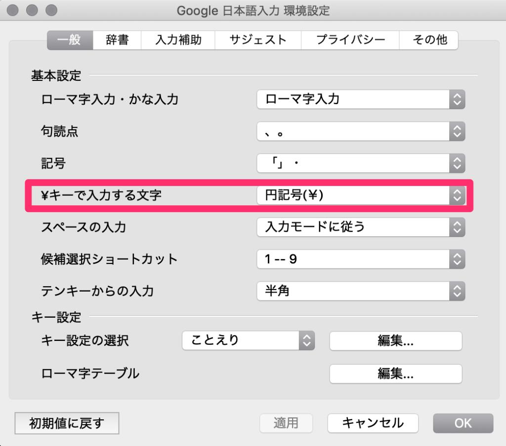 mac 環境設定 キーボード バックスラッシュ Google日本語入力