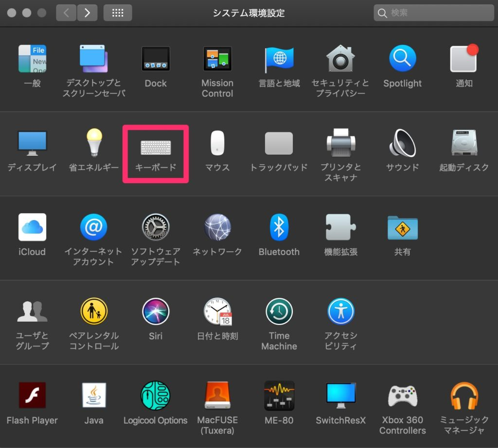 mac 環境設定 キーボード
