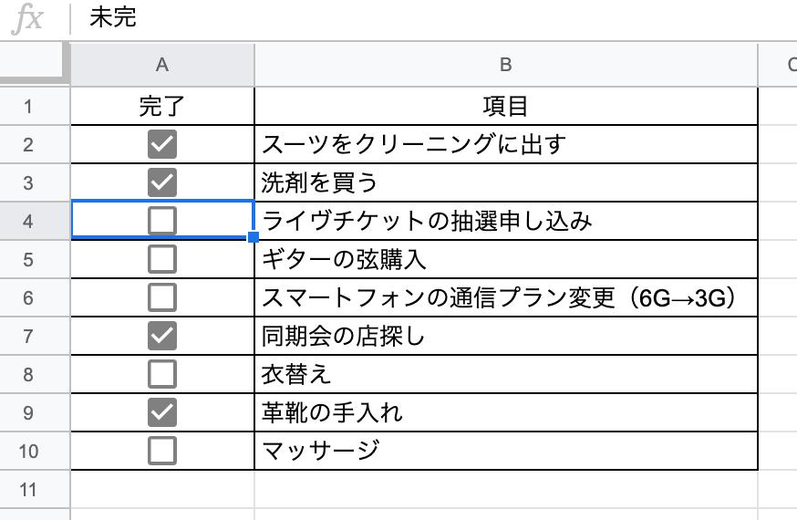 スプレッドシート チェックボックス 集計 条件付き書式 データの入力規則 FALSE 変更