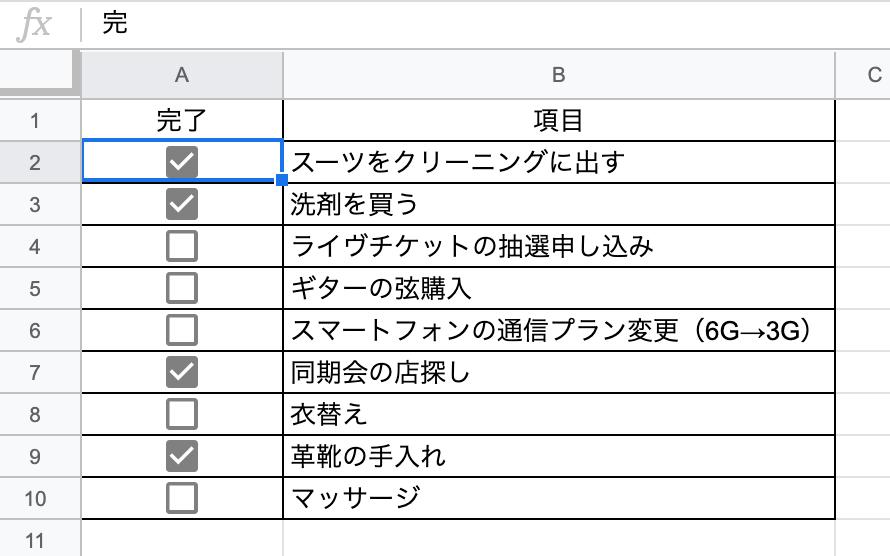 スプレッドシート チェックボックス 集計 条件付き書式 データの入力規則 TRUE 設定