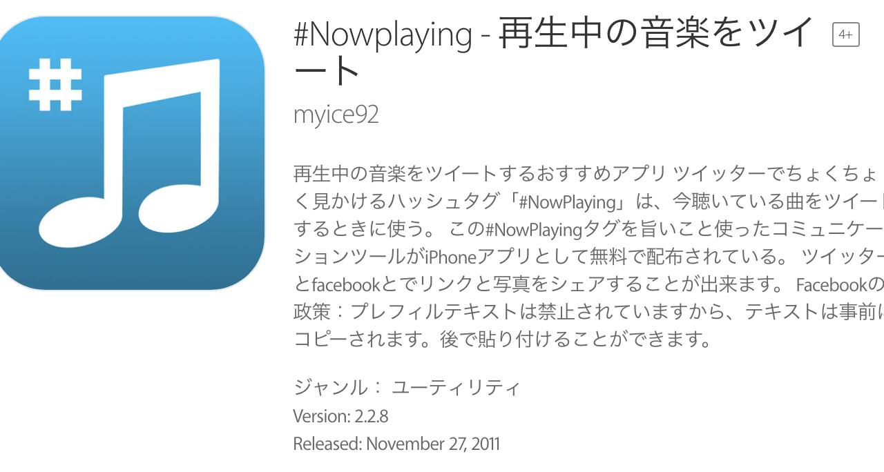 #Nowplaying - 再生中の音楽をツイート