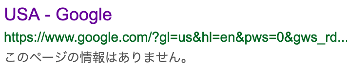 google アメリカ版