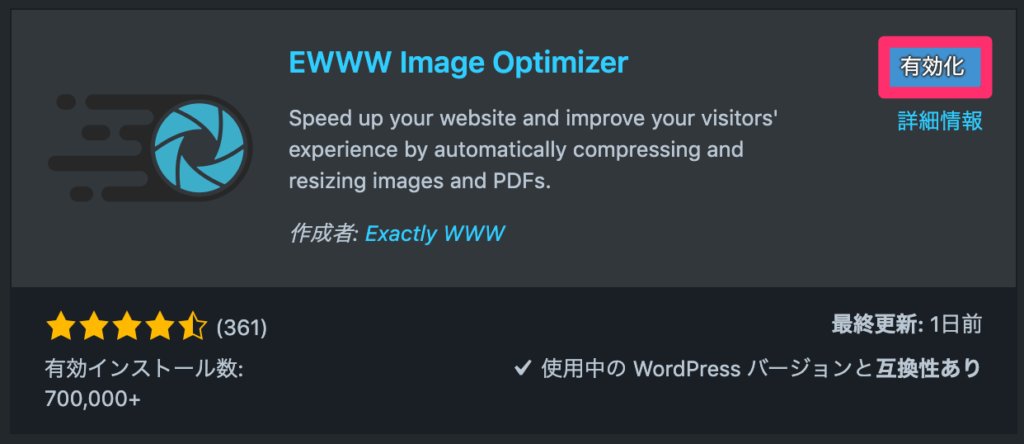 wordpress ewww image optimizer 有効化