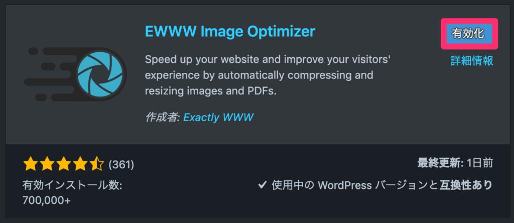 wordpress ewww image optimizer 有効化