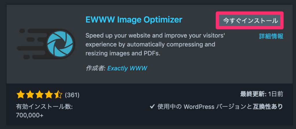 wordpress プラグインを追加