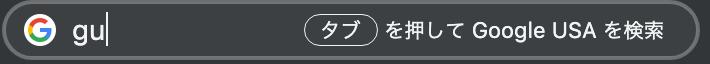 google アメリカ版 chrome ショートカット