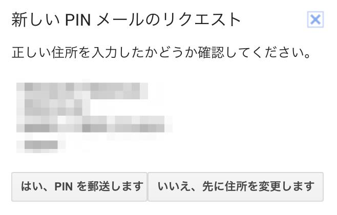 アドセンス PIN 再発行