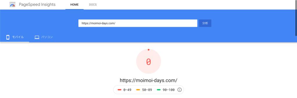 PageSpeed Insights 0点