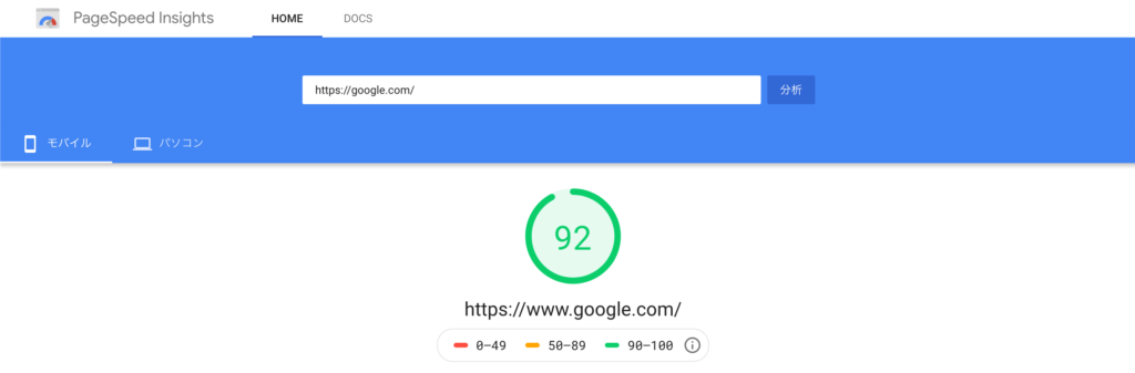 pagespeed insight google score