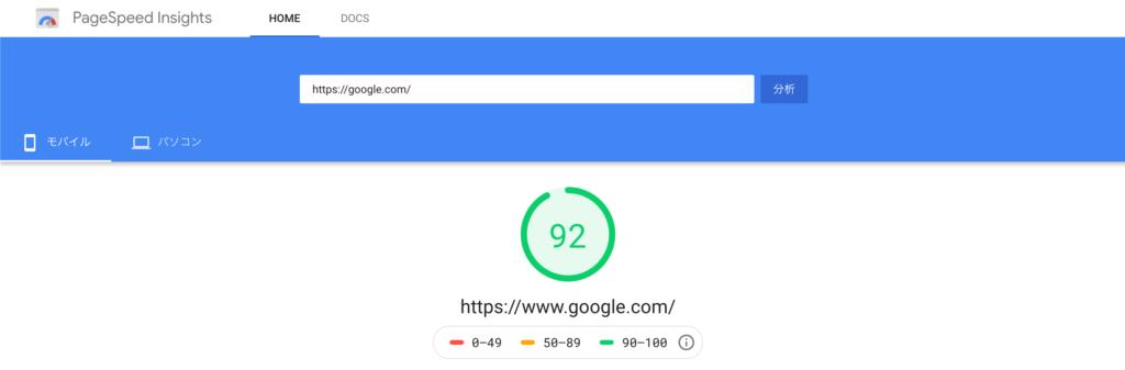 pagespeed insight google score