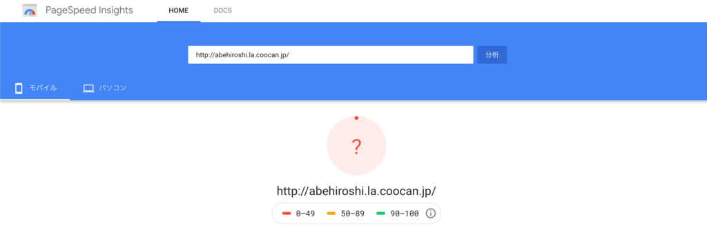 pagespeed insight 阿部寛