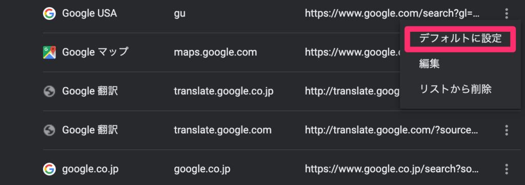 google アメリカ版 chrome 既定の検索エンジン 設定